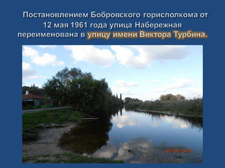 Постановлением Бобровского горисполкома от 12 мая 1961 года улица Набережна...