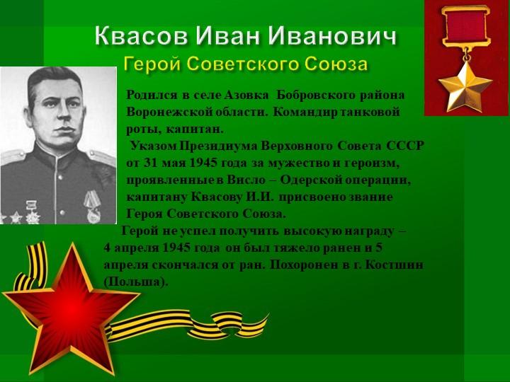 Квасов Иван ИвановичГерой Советского СоюзаРодился в селе Азовка  Бобровского...
