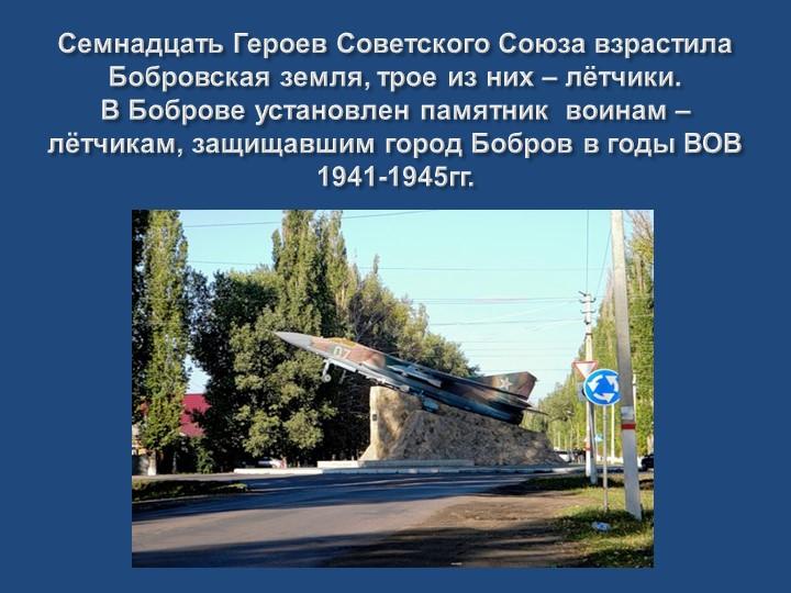 Семнадцать Героев Советского Союза взрастила Бобровская земля, трое из них –...