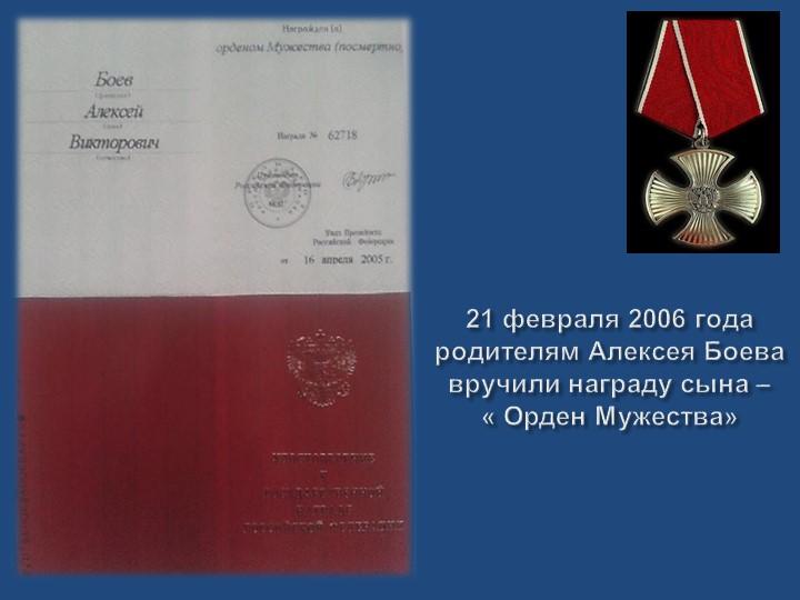21 февраля 2006 годародителям Алексея Боевавручили награду сына –« Орден М...
