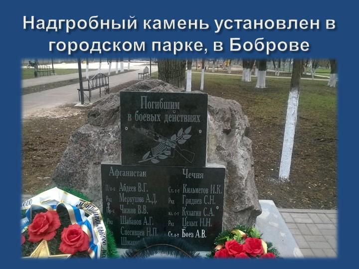 Надгробный камень установлен в городском парке, в Боброве