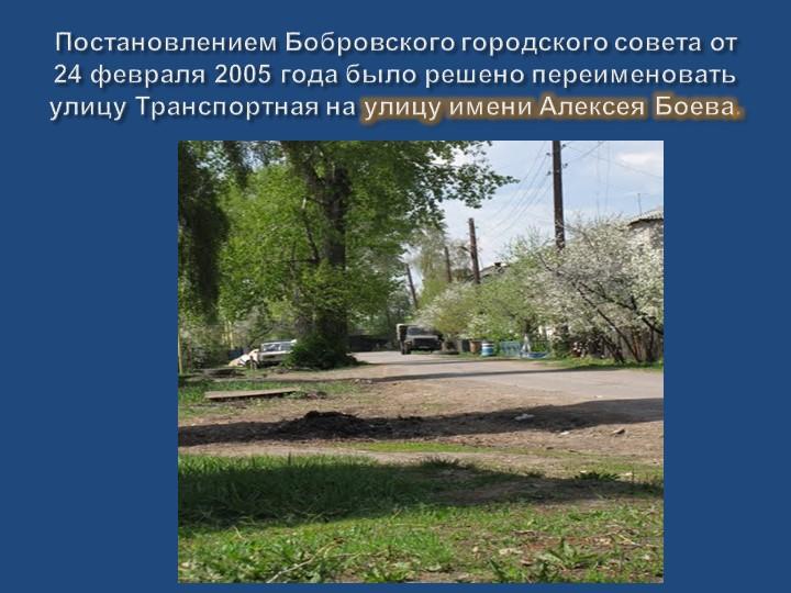Постановлением Бобровского городского совета от 24 февраля 2005 года было реш...