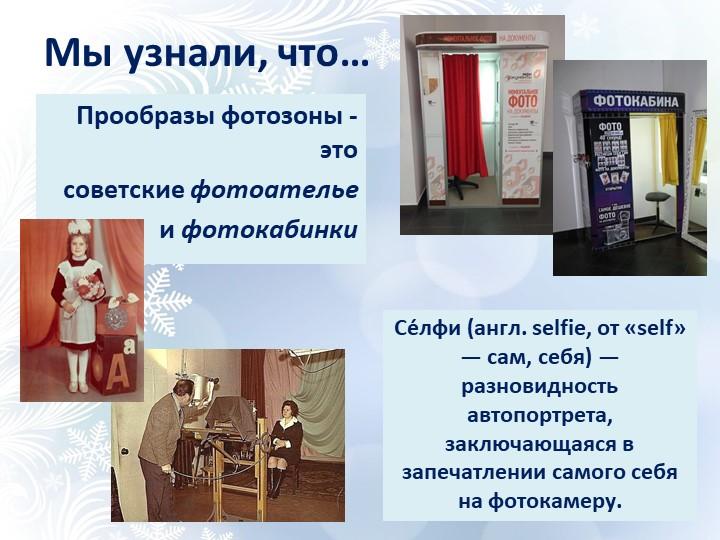 Мы узнали, что…Прообразы фотозоны - это советские фотоателье и фотокабинкиС...
