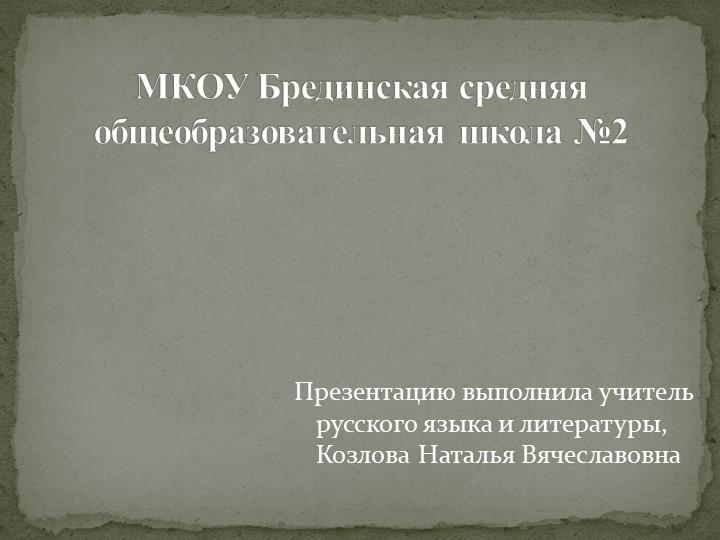 Презентацию выполнила учитель русского языка и литературы, Козлова Наталья Вя...
