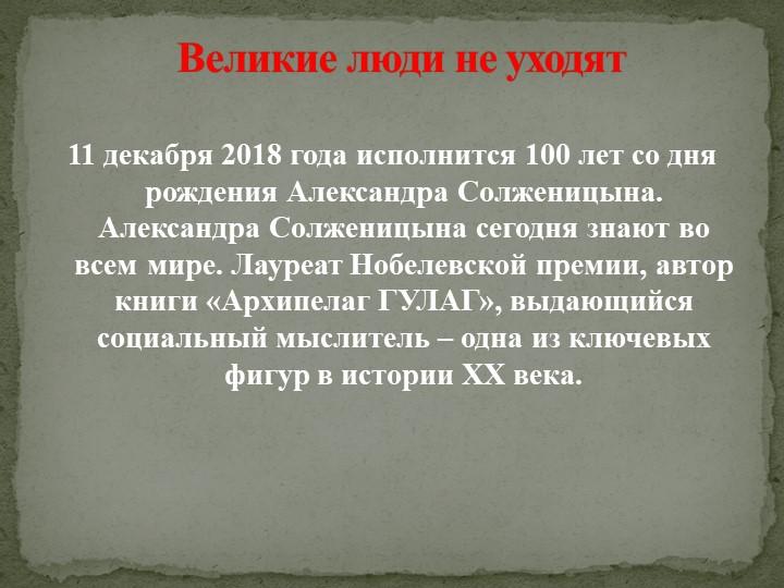 11 декабря 2018 года исполнится 100 лет со дня рождения Александра Солженицын...