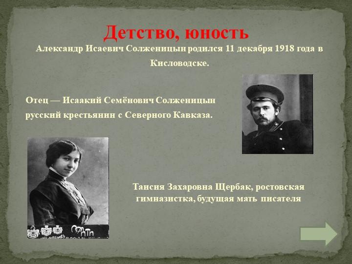 Детство, юностьАлександр Исаевич Солженицын родился 11 декабря 1918 года в Ки...