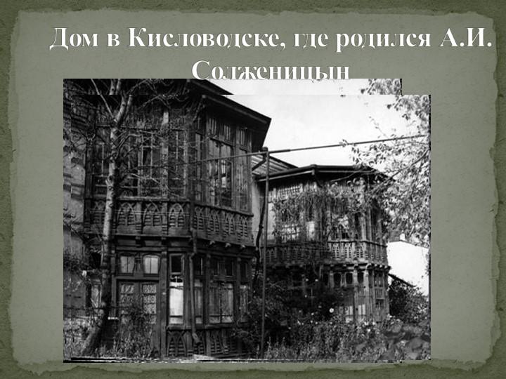 Дом в Кисловодске, где родился А.И. Солженицын