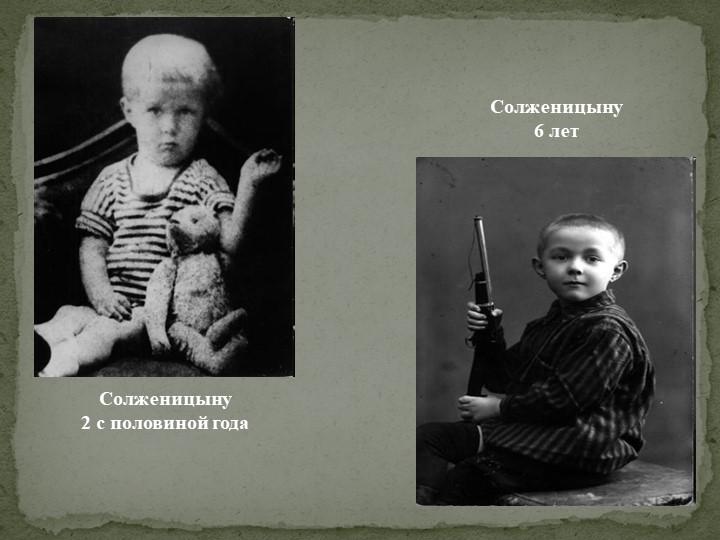Солженицыну 2 с половиной года  Солженицыну 6 лет