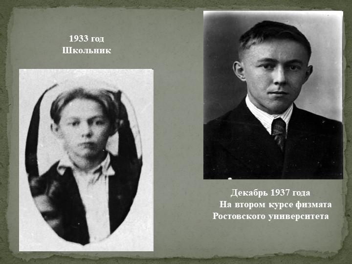 1933 годШкольник Декабрь 1937 года    На втором курсе физмата Ростовского...