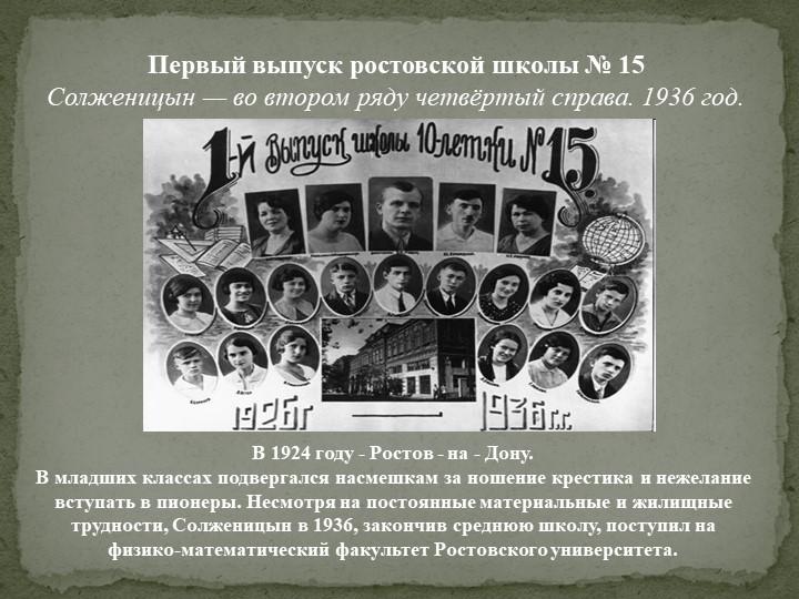 Первый выпуск ростовской школы № 15Солженицын — во втором ряду четвёртый спр...