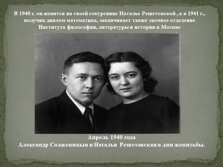 Апрель 1940 годаАлександр Солженицын и Наталья Решетовская в дни женитьбы....