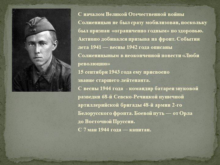 С началомВеликой Отечественной войны Солженицын не был сразу мобилизован, по...