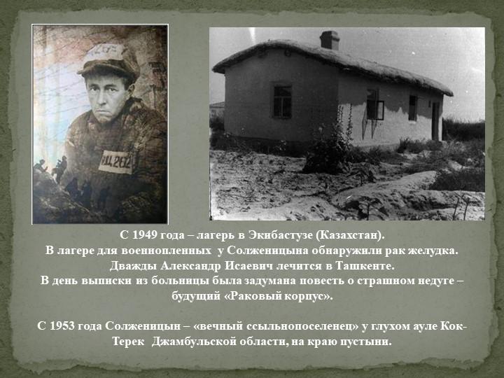 С 1949 года – лагерь в Экибастузе (Казахстан).В лагере для военнопленных  у...