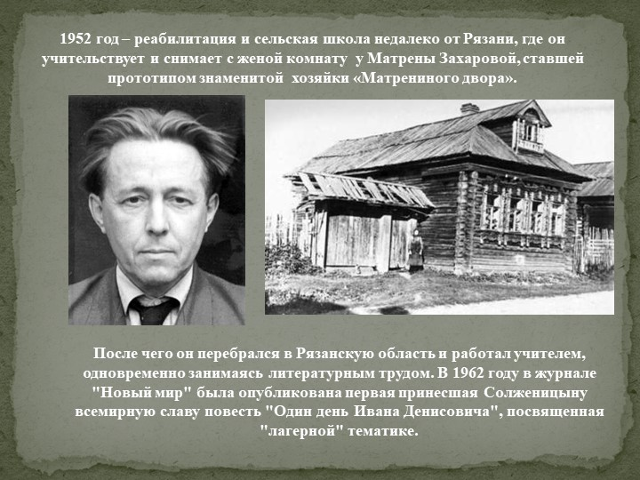 1952 год – реабилитация и сельская школа недалеко от Рязани, где он учительст...