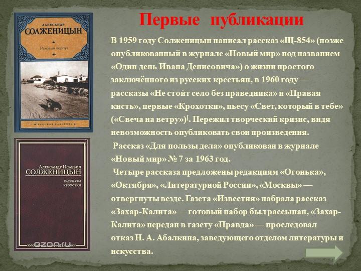 В 1959 году Солженицын написал рассказ «Щ-854» (позже опубликованный в журнал...
