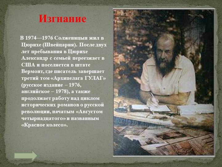 В 1974—1976 Солженицын жил в Цюрихе (Швейцария). После двух лет пребывани...