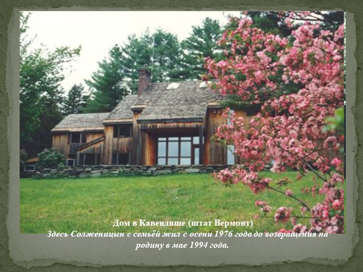 Дом в Кавендише (штат Вермонт)    Здесь Солженицын с семьёй жил с осени 1976...