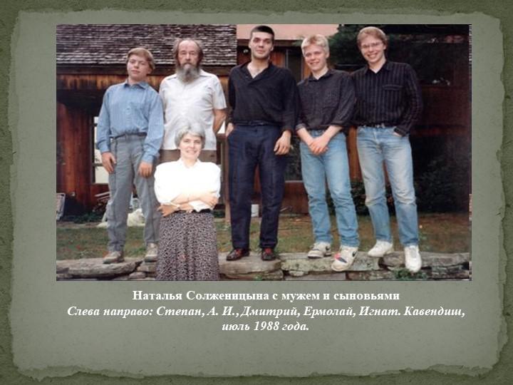 Наталья Солженицына с мужем и сыновьямиСлева направо: Степан, А. И., Дмитрий...