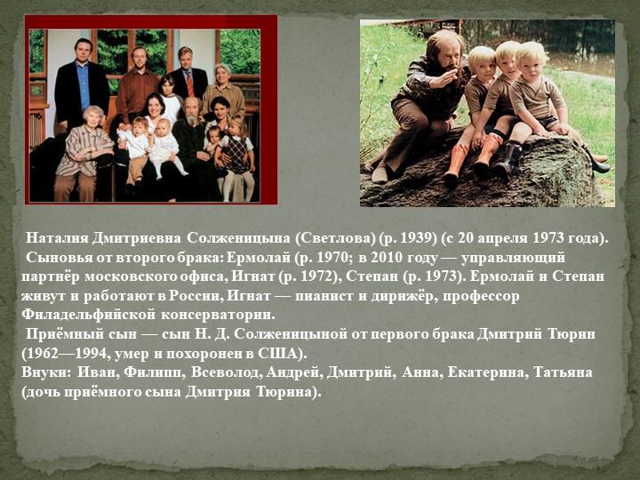 Наталия Дмитриевна Солженицына (Светлова) (р. 1939) (с 20 апреля 1973 года)...
