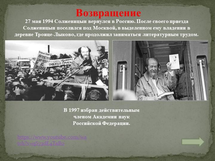 27мая 1994 Солженицын вернулся в Россию. После своего приезда Солженицын по...