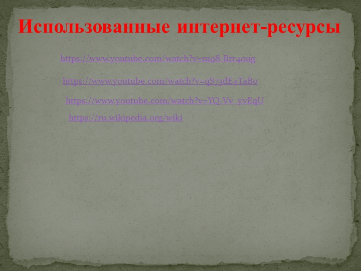 Использованные интернет-ресурсыhttps://www.youtube.com/watch?v=m98-Brr40ught...