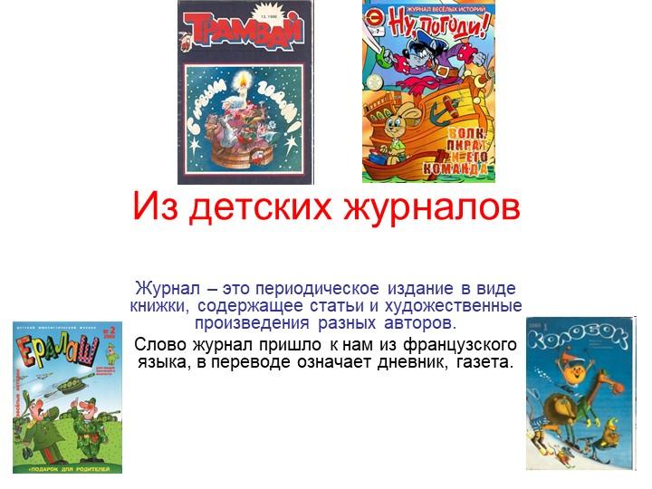 Из детских журналовЖурнал – это периодическое издание в виде книжки, содержащ...