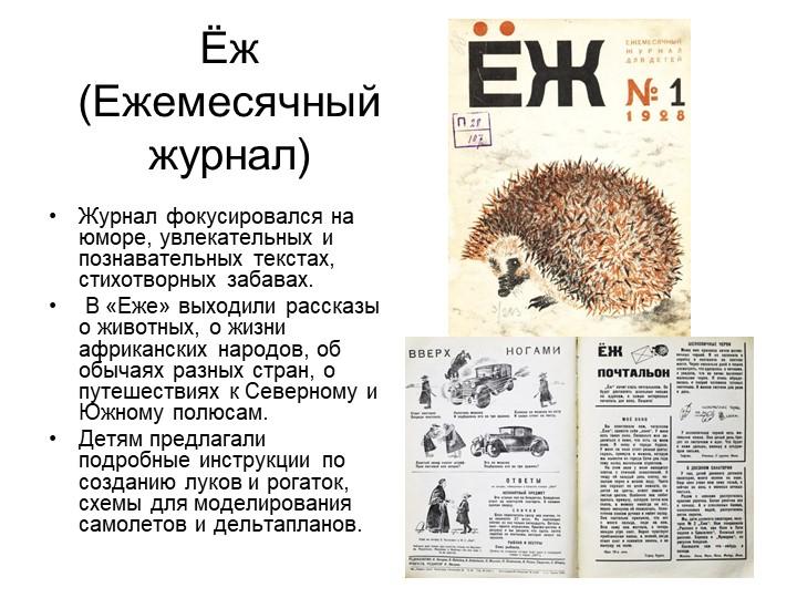 Ёж (Ежемесячный журнал)Журнал фокусировался на юморе, увлекательных и поз...