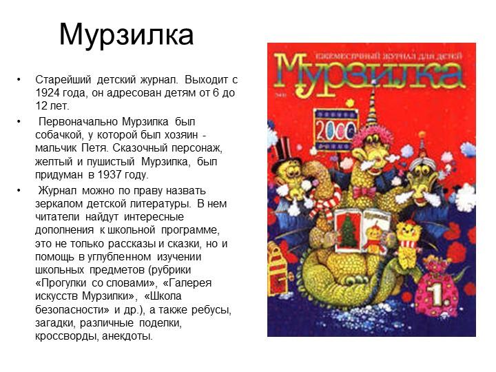 Мурзилка Старейший детский журнал. Выходит с 1924 года, он адресован детям от...