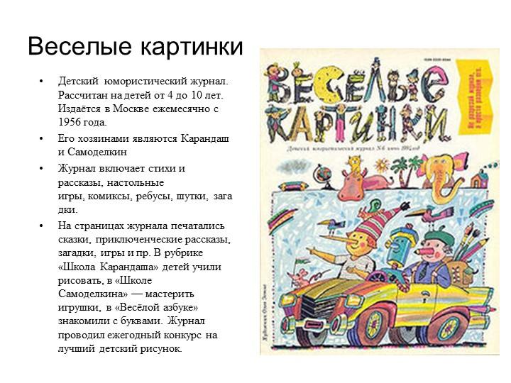 Веселые картинкиДетский юмористический журнал. Рассчитан на детей от 4 до 10...