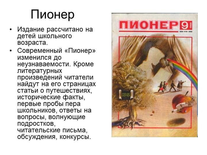 Пионер Издание рассчитано на детей школьного возраста. Современный «Пионер»...