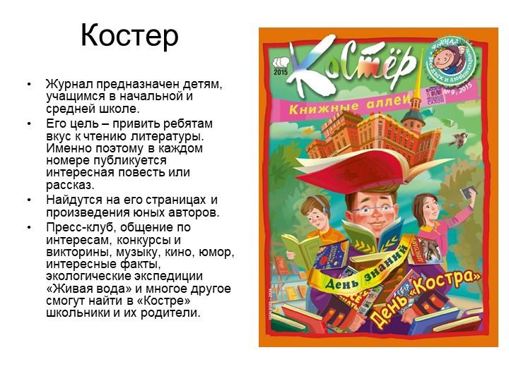 Костер Журнал предназначен детям, учащимся в начальной и средней школе. Его...