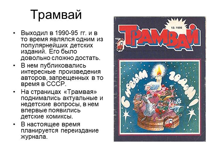 Трамвай Выходил в 1990-95 гг. и в то время являлся одним из популярнейших дет...