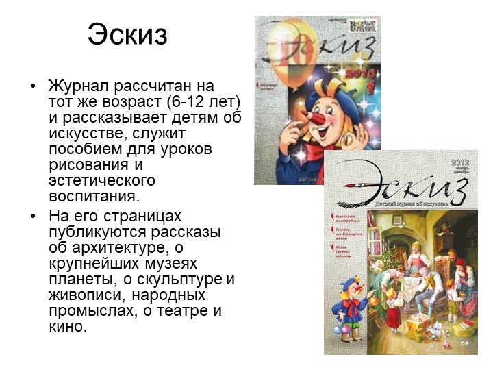 Эскиз Журнал рассчитан на тот же возраст (6-12 лет) и рассказывает детям об и...