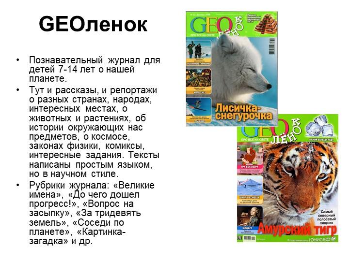 GEOленокПознавательный журнал для детей 7-14 лет о нашей планете. Тут и расс...