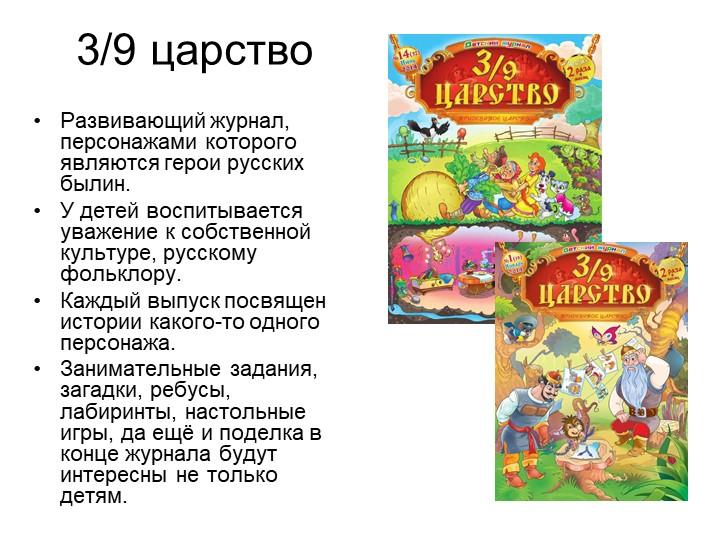 3/9 царствоРазвивающий журнал, персонажами которого являются герои русских бы...