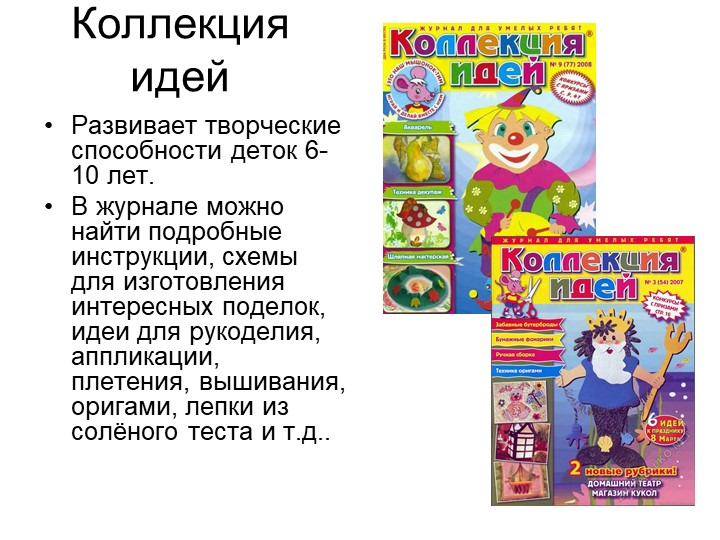 Коллекция идейРазвивает творческие способности деток 6-10 лет. В журнале мож...