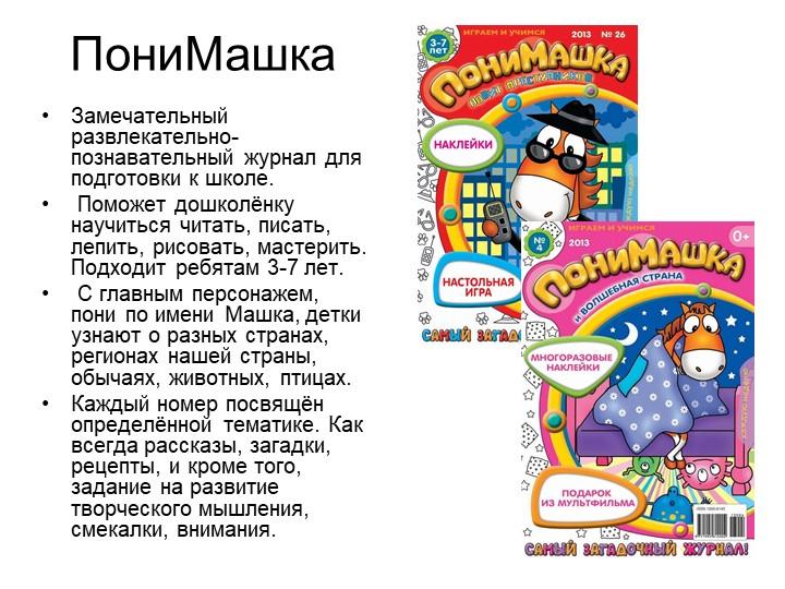 ПониМашкаЗамечательный развлекательно-познавательный журнал для подготовки к...