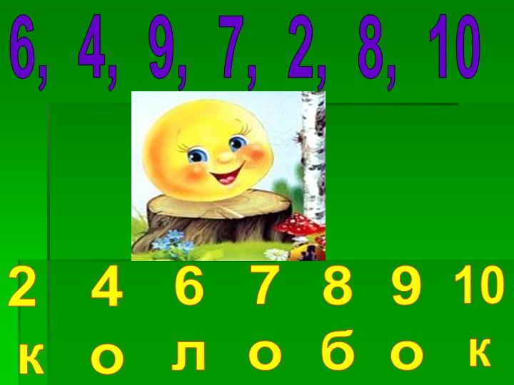 6,  4,  9,  7,  2,  8,  102 к4о6л7о8б9о10к