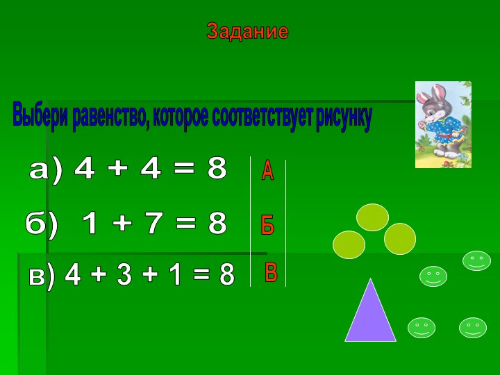 Задание Выбери равенство, которое соответствует рисункуа) 4 + 4 = 8б)  1 + 7...