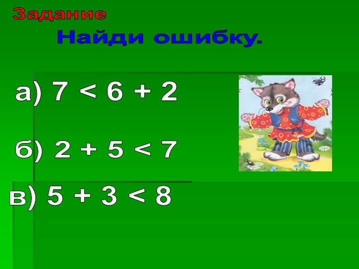 ЗаданиеНайди ошибку.а) 7 < 6 + 2б) 2 + 5 < 7в) 5 + 3 < 8
