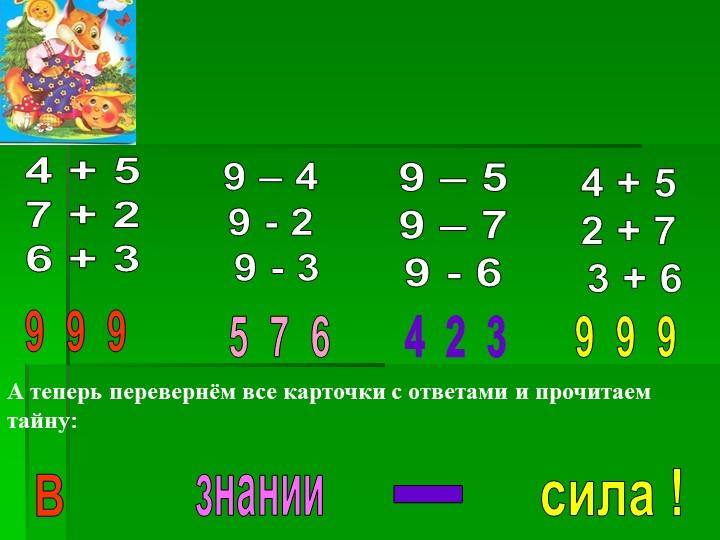 4 + 5 7 + 2 6 + 3  9 – 4 9 - 2 9 - 39 – 5 9 – 7 9 - 6 4 + 5 2 + 7 3...