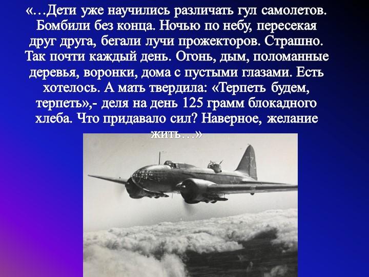 «…Дети уже научились различать гул самолетов. Бомбили без конца. Ночью по неб...