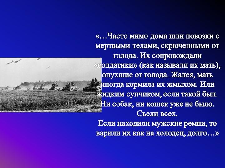 «…Часто мимо дома шли повозки с мертвыми телами, скрюченными от голода. Их со...