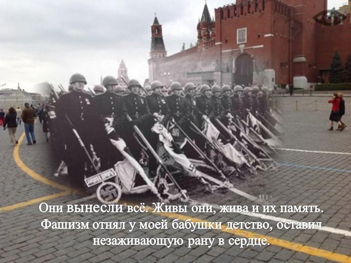 Они вынесли всё. Живы они, жива и их память. Фашизм отнял у моей бабушки детс...