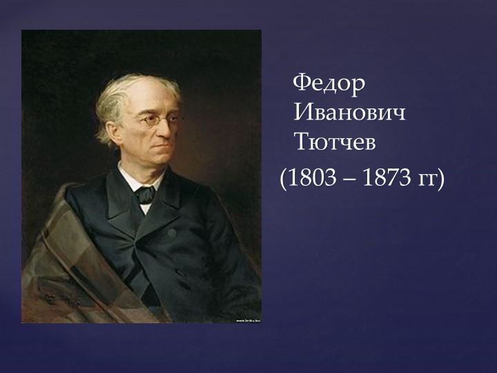 Федор Иванович Тютчев (1803 – 1873 гг)