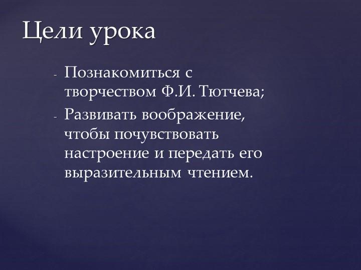 Познакомиться с творчеством Ф.И. Тютчева;Развивать воображение, чтобы почувс...