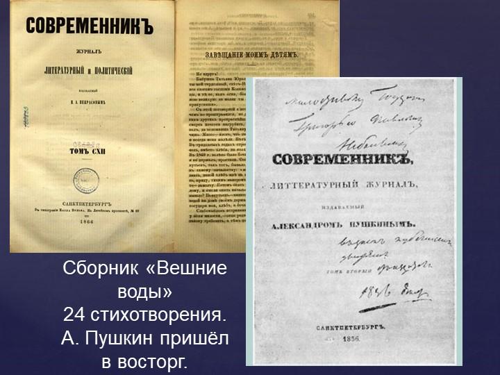 Сборник «Вешние воды»24 стихотворения. А. Пушкин пришёлв восторг.