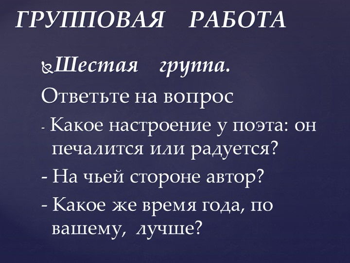 Шестая    группа. Ответьте на вопрос-  Какое настроение у поэта: он печали...
