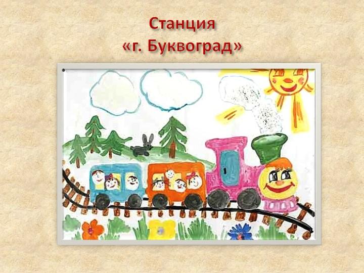 Станция  «г. Буквоград»