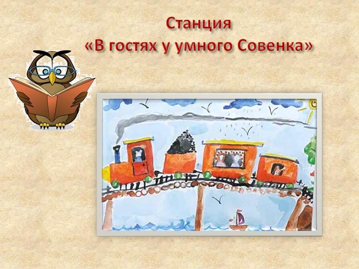 Станция«В гостях у умного Совенка»